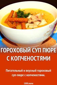 Питательный и вкусный гороховый суп-пюре с копченостями. Menu, Cooking, Soups, Menu Board Design, Cuisine, Kitchen, Soup, Soup Appetizers, Brewing