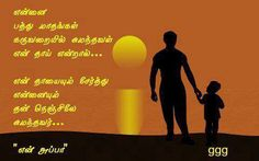 father's day tamil christian songs