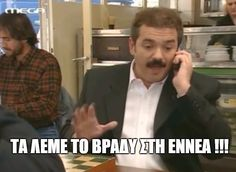 Funny Greek, Greek Quotes, English Quotes, Jokes, Lol, Entertainment, Fictional Characters, Humor, Jokes Quotes