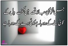 Poetry: Best Shayari SMS Images in Urdu Font Language