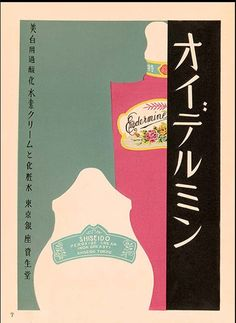 MIT has a really interesting course entitled Visualizing Japan available on edX. I learned a lot about the history of my country such as the impact of the cosmetics company Shiseido in the context of modernisation 🛍 . 🎨 an old Shiseido poster . Retro Advertising, Retro Ads, Vintage Advertisements, Vintage Ads, Vintage Posters, Vintage Graphic, Poster Art, Art Deco Posters, Poster Layout