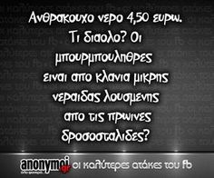 "Find and save images from the ""greek quotes"" collection by Greek Memes, Funny Greek Quotes, Photo Quotes, Picture Quotes, Funny Photos, Funny Images, Funny Statuses, Funny Phrases, Try Not To Laugh"