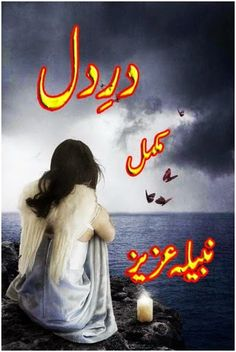 The book Dar e Dil by Nabeela Aziz is an excellent social, romantic, and cultural novel which published in a digest and got a high readership. Best Romance Novels, Romantic Novels To Read, Best Novels, Romance Books, Free Books To Read, Free Pdf Books, Free Ebooks, Online Novels, Free Novels