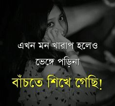 Girly Quotes, Life Quotes, Lyric Quotes, Lyrics, Bangla Love Quotes, Romantic Love Quotes, Inspiring Quotes, Gallery, Feminist Quotes