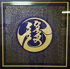 mongolian calligraphy - Google Search