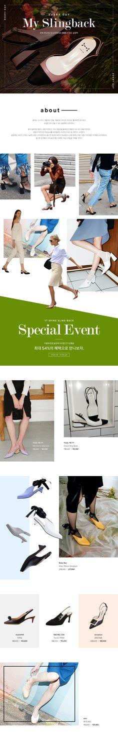 기획전, editorial,promotion,이벤트,event