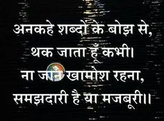 1420 Best Hindi Quotes Images In 2019 Hindi Quotes Manager Quotes