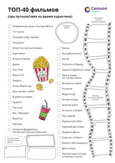 Movie To Watch List, Good Movies To Watch, Top Movies, Movie List, Romance Movies, Comedy Movies, Film Movie, Bullet Journal Titles, Art Journal Pages