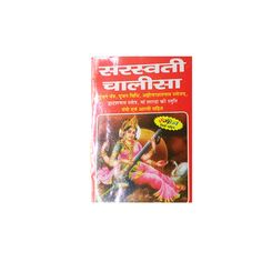 #‎SarsvatiChalisaBooks Mahamaya Publications Online www.mahamayapublications.com Cont.98152-61575