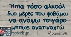 Free Therapy, Greek Quotes, Funny Stories, True Words, Favorite Quotes, Funny Pictures, Lol, Funny Quotes, Greece
