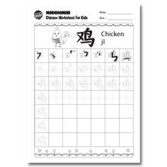 chinese character practice sheet numbers 1 10 teaching kids chinese pinterest chinese. Black Bedroom Furniture Sets. Home Design Ideas