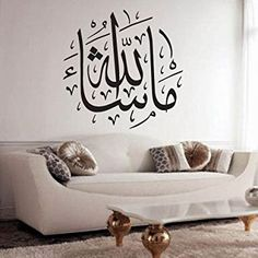 MashaAllah Round Calligraphy Arabic Islamic Muslim Wall Art Sticker 101 UK WALL STICKERS by UK WALL STICKERS: Amazon.co.uk: Kitchen & Home