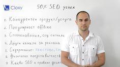 SEO услуги успехи http://www.cloxy.com/blog/50-percent-seo/