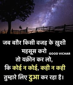 Motivational Quotes In Hindi, Hindi Quotes, Relationship Quotes, Life Quotes, Morning Greetings Quotes, Image, Quotes About Life, Morning Wishes Quotes, Quote Life