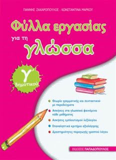 Φύλλα εργασίας Γλώσσα Γ' Δημοτικού Greek Language, Special Needs Kids, Dyslexia, My Teacher, Never Give Up, Kids And Parenting, Education, Learning, School