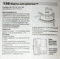 Инструкции и разъяснения по пошиву фартука | Мамин Креатив