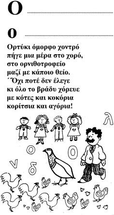 Greek Language, Speech And Language, Teacher Boards, My Teacher, Learn Greek, Writing Skills, Learn To Read, School Projects, Diy For Kids