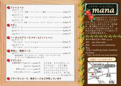 「リラクゼーションサロン.mana キャンペーンチラシ」【裏面】A5両面 2015年3月