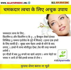 best skin care line Remedies For Glowing Skin, Beauty Tips For Glowing Skin, Skin Care Remedies, Health Remedies, Beauty Skin, Ayurvedic Remedies, Face Beauty, Good Health Tips