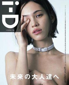Hello i-D Japan????????✌????️未来の大人達へShot by Nobuyoshi Araki@id_japan @kazumi_asamura_hayashi #荒木経惟 #idjapan