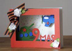 Поделки ко Дню Победы, сложные поделки к 9 мая, поздравительная открытка день победы, бумажный тоннель.