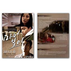 My Boy Movie Poster 2013 Tae-ran Lee, In-pyo Cha, Suk-chul Lee, Gui-bin Kwon