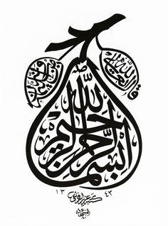 Calligraphie Arabe Vivante by Hassan Massoudy quotes calligraphy Bismillah Calligraphy, Arabic Calligraphy Design, Learn Calligraphy, Arabic Design, Calligraphy Handwriting, Calligraphy Quotes, Penmanship, Typographie Logo, Arabic Art