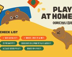 어쩌다보니 집콕 PLAY AT HOME :: 1300k 천삼백케이 Line Friends, Graphic Design Posters, Social Events, Ad Design, Print Ads, Promotion, Banner, Layout, Templates