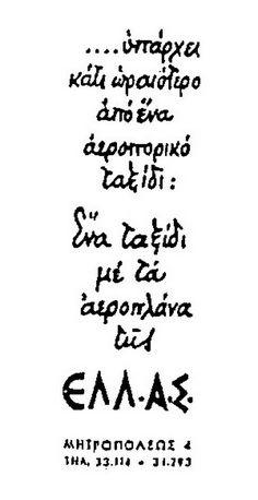 ΕΛΛ.Α.Σ (Ελληνικαί Αεροπορικαί Συγκοινωνίαι) Αθήνα 1948