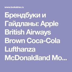 Брендбуки и Гайдланы:  Apple  British Airways  Brown  Coca-Cola  Lufthanza  McDonaldland  Montreal Olympics  Nasa  Next  Nike  I Love NY