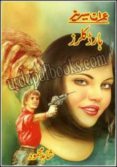 Hard Killers By Shahid Mehmood Imran Series Pdf containing a spy adventurous and mysterious story.This book has the size of 7 mb and posted into imran series urdu books and shahid mehmood imran series pd.Use the following mentioned links to download hard killer novel free or read online pdf.