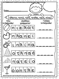 Letter Activities, Educational Activities, Activities For Kids, Greek Language, School Readiness, Primary School, Grade 1, Teaching Kids, Grammar