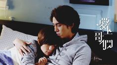 Love this scene in Baron Chen, Show Luo, Taiwan Drama, Best Dramas, Shows On Netflix, Asian Actors, Korean Drama, Fangirl, Laughter