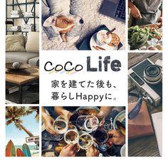 CoCoLife 家を建てた後も、暮らしHappyに。