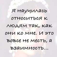 Новости Happy Girl Quotes, Cute Quotes For Life, Funny Quotes About Life, Life Quotes, Funny Life, Country Relationship Quotes, Complicated Relationship Quotes, Fake Friendship Quotes, Intelligent Words