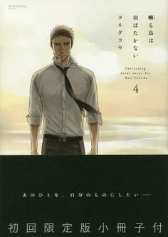 CDJapan : Saezuru Tori wa Habatakanai 4 [w/ Booklet, Limited Edition] (H&C Comics ihr HertZ Series) Yoneda Ko BOOK