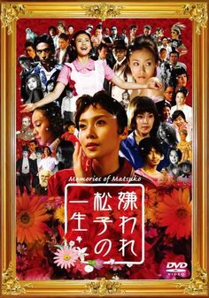 Memories of Matsuko (令人討厭的松子的一生) - Japan Cinema Movies, Movies 2019, Film Movie, Cinema Posters, Concert Posters, Film Posters, Great Films, Good Movies, Flyer And Poster Design