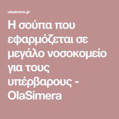 Η σούπα που εφαρμόζεται σε μεγάλο νοσοκομείο για τους υπέρβαρους - OlaSimera