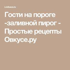 Гости на пороге -заливной пирог - Простые рецепты Овкусе.ру