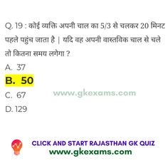Gkexams are the Reasoning Tricks, which is Gk trick in Hindi. Question And Answer, This Or That Questions, Gk In Hindi, Gk Questions, Computer Science, Geography, Competition, Ebooks, Knowledge