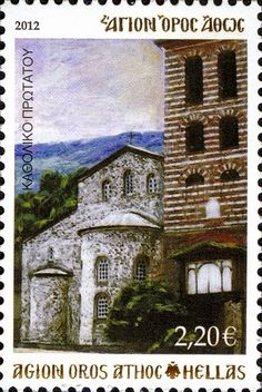 Church of Protaton of the Athonite monastic state. Church Interior, Blessed Virgin Mary, Byzantine, Postage Stamps, Old Things, Landscape, House Styles, Nature, Stamps