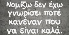 ..δεν εχω γνωρισει.. Favorite Quotes, Best Quotes, Sharing Quotes, Greek Quotes, Jokes, Greeks, Humor, Sayings, Funny