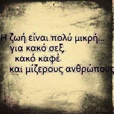 Best Quotes, Life Quotes, Live Laugh Love, Greek Quotes, Wise Words, Philosophy, It Hurts, Lyrics, Jokes