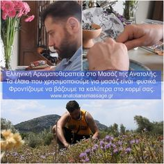 Αρωματοθεραπεία και Βοτανοθεραπεία με μασάζ στην Αθήνα