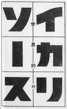 tipografía japonesa, diseño editorial japonés, japón