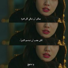 Uploaded by يوســايـــا ♡. Find images and videos about kpop, lonely and bad on We Heart It - the app to get lost in what you love. Short Quotes Love, Love Smile Quotes, Love Quotes With Images, Pretty Quotes, Funny Study Quotes, Funny Arabic Quotes, Movie Quotes, Quotes For Book Lovers, Quotes From Novels