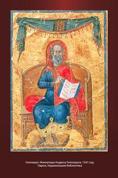 Гиппократ. Миниатюра Кодекса Гиппократа. 1341 год.  Париж, Национальная библиотека Hippocratic