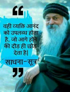 1173 Best Osho Quotes Images In 2019 Osho Deep Thoughts Quotes