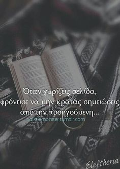 greek, greek quotes, and book εικόνα Funny Greek Quotes, Funny Quotes, Message In A Bottle, Quotes And Notes, Insta Story, Movie Quotes, Picture Video, Cards Against Humanity, Inspirational Quotes