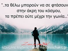 Funny Greek Quotes, Life Code, True Words, Picture Quotes, Illusions, Affirmations, Pictures, Photos, Optical Illusions
